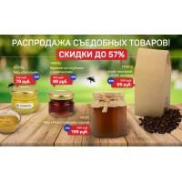 Съедобные товары со скидкой до 57%