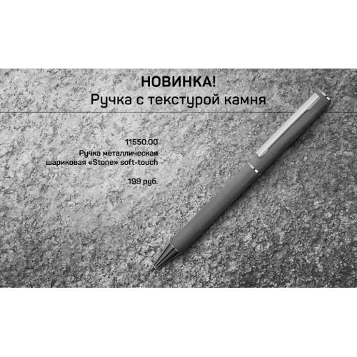 Шариковая ручка «Stone»