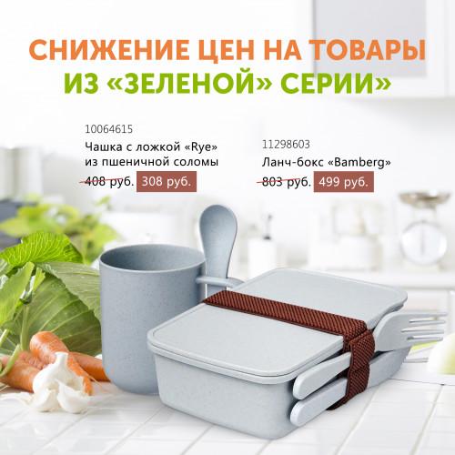 Свежее поступление по сниженной цене: эко-посуда!