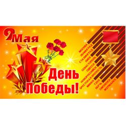 Флаг к 9 мая 002 на флажном шелке