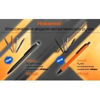Новые металлические ручки на складе!