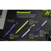 Металлические ручки с зеркальным слоем
