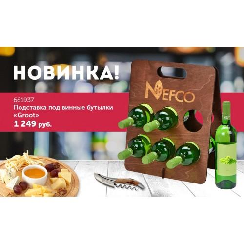 Новинка! Подставка под винные бутылки «Groot»!