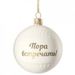 Елочный шар «Всем Новый год», с надписью «Пора встречать!»