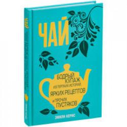 Книга «Чай. Бодрый купаж из терпких историй, ярких рецептов и прочих пустяков»