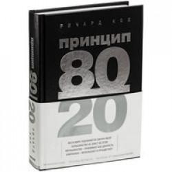 Книга «Принцип 80/20»