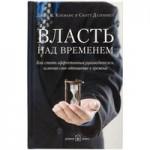 Книга «Власть над временем»