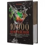 Книга «10000 коктейлей»