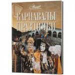 Книга «Карнавалы и праздники»