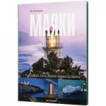 Книга «Маяки»